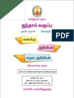Std05-I-MSSS-TM-1.pdf