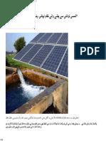 شمسی توانائی سے چلنے والے نظام آبپاشی، پنجاب میں ابھرتا خاموش ''نیلا انقلاب''