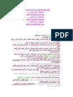 البقرة آيات متشابهات وكيفية التمييز (2).docx