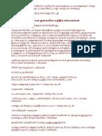 நவதந்திரக் கதைகள் - மகாகவி சுப்பிரமணிய பாரதியார் 8