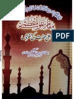 Maqam e Ghaos e Azam Aala Hazrat Ki Nazar Me (1).pdf