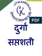 Durga Saptashati Gurutva Karyalay