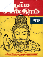 Dharma Sastram.pdf