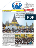 Myawady Daily Newspaper 25-10-2018