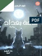 رواية ساعة بغداد لشهد الراوي