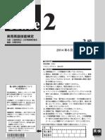 2014-1-1ji-2kyu