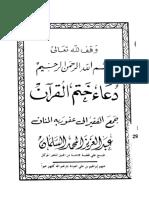 دعاء ختم القرآن.pdf