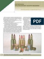 Firearms Ammunition 286-325