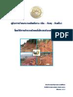 คู่มือการจำแนกประเภทงานตัดคันทางงานดิน-หินผุ-หินแข็ง.pdf