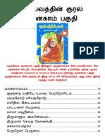 Deivathin Kural Vol 4