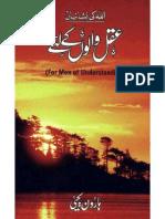 Allah Ki Nishaniyan الله کی نشانیاں