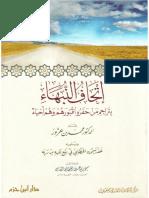 اتحاف النبهاء بتراجم كم حفروا قبورهم  وهم أحياء.pdf