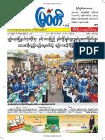 Myawady Daily Newspaper-26-10-2018