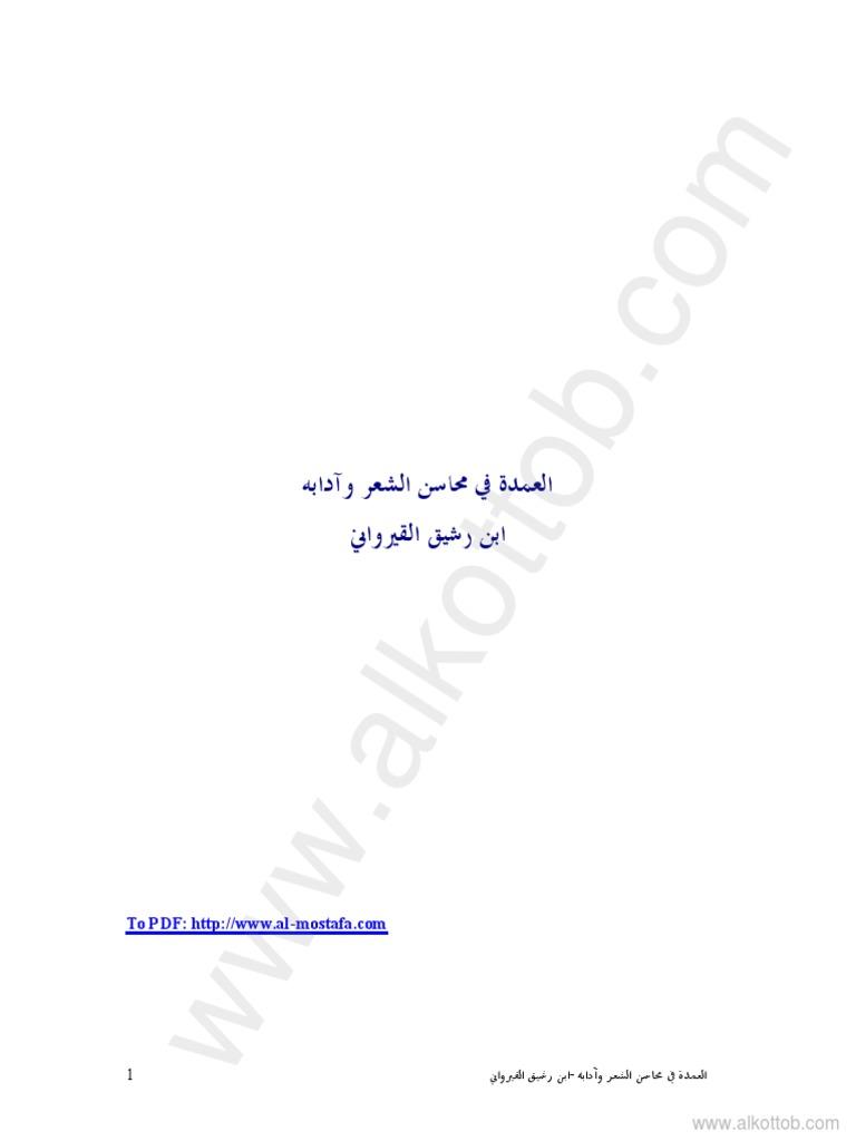 d1570f79b العمدة في محاسن الشعر.pdf