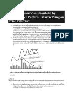 [ตอนที่ 11] บทความแปลหนังสือ by cmFX  Price Pattern - Martin Pring on Price Patterns