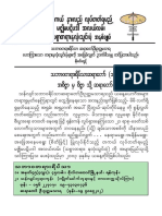 Insein Prison July Talk by Sayadaw U Ottamasara
