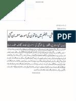 Aurat Par Tashadud |/Woman PunishmenT 9212