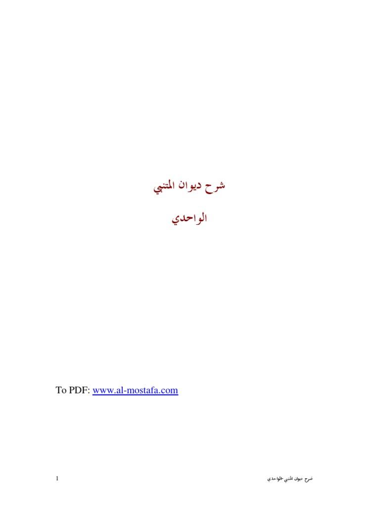 b1242bf87 001667-www.al-mostafa.com.pdf