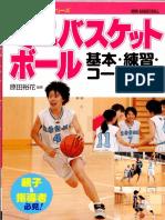 バスケット.pdf