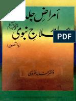 Amraz E Jild Aur Ilaj E Nabvi (S.A.W) By Dr. Khalid Ghaznavi.pdf