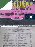 அகத்தியர்_சௌமிய_சாகரம்_ஆயிரத்தி_இருநூறு.pdf