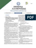 ΥΛΗ2019.pdf