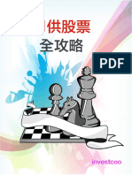 月供股票全攻略_PDF第2版_