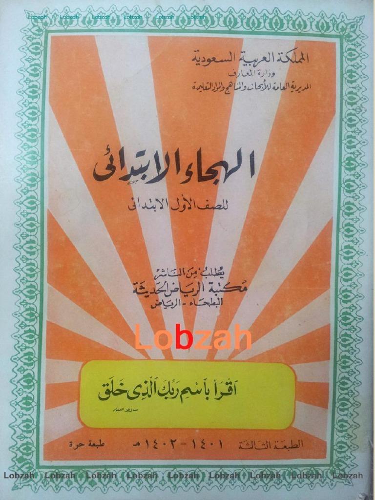 كتاب القراءة للصف الأول الابتدائي القديم في السعودية