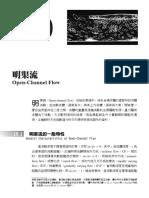 CH10.pdf
