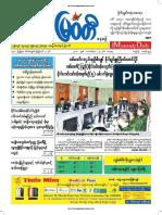 Myawady Daily Newspaper 27-10-2018