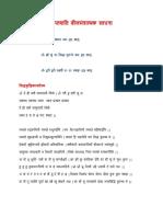 श्री दुर्गा सप्तशति बीजमंत्रात्मक साधना-1