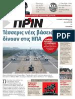 Εφημερίδα-ΠΡΙΝ-7-10-2018-φύλλο-1395