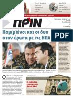 Εφημερίδα-ΠΡΙΝ-14-10-2018-φύλλο-1396