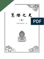 慧灯之光(三).pdf