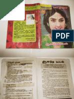aanandha-vayal-balakumaran.pdf
