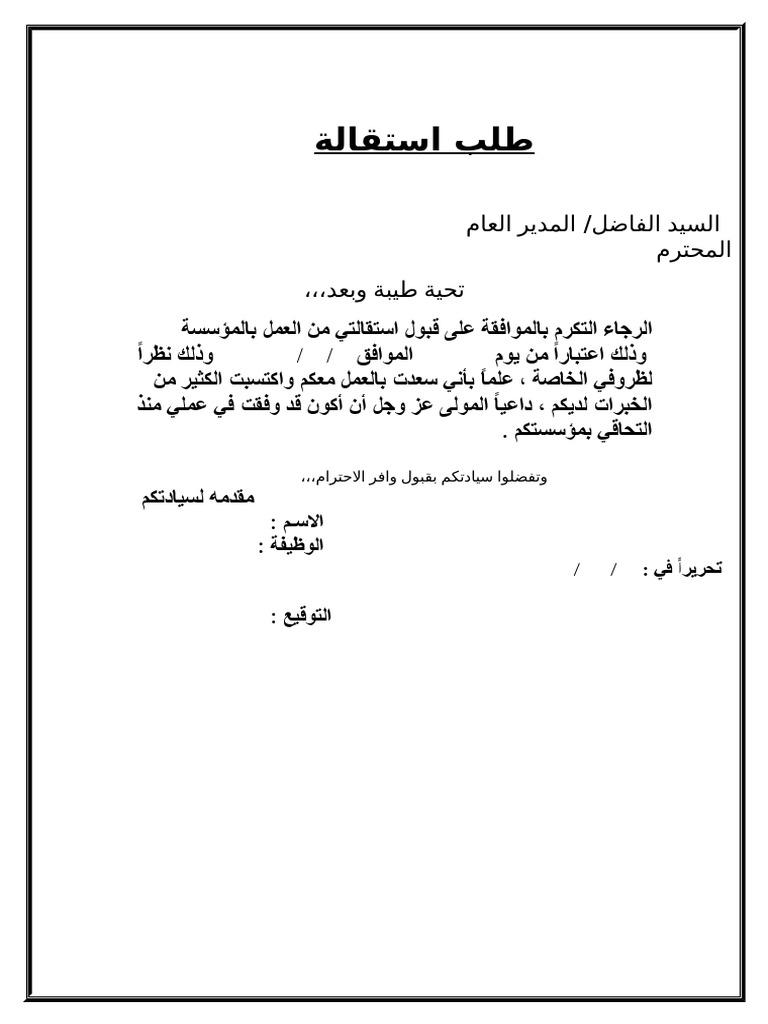 كتاب العودة الى مكة pdf