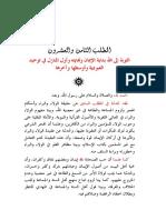 28كتاب منة الرحمن