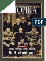 343465170-Ε-Ιστορικά-17-Μόσχα-Τεχεράνη-Γιάλτα-Πότσναμ-Οι-4-Γιάλτες-pdf.pdf