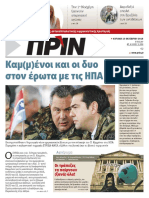 Εφημερίδα ΠΡΙΝ, 14.10.2018 | αρ. φύλλου 1396