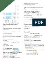 電子小抄有答案.pdf