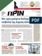 Εφημερίδα ΠΡΙΝ, 21.10.2018 | αρ. φύλλου 1397