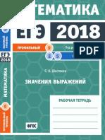 MAT EGZ 3.pdf