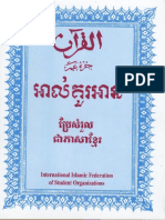 Kampodian Translation of the Holy Quran