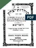 תולדות יצחק.pdf