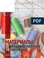 Materialy Dlya Individualnogo Obuchenia Chast 1 2
