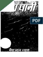 2015.378391.Aag-Pani