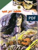 010 حلقة الرعب.pdf
