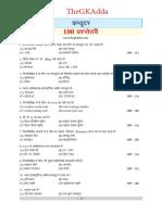 Computer Notes in Hindi PDF