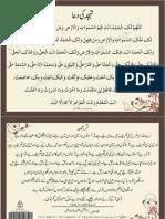 AIWF-eCards-Tahajjud Ki Dua'ain.pdf