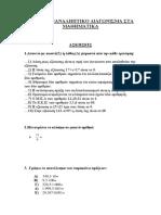 ΣΤ Τάξη - Μαθηματικά - Γενικές Ασκήσεις - Επαναληπτικό Μαθηματικών